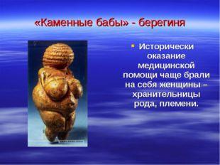 «Каменные бабы» - берегиня Исторически оказание медицинской помощи чаще брали
