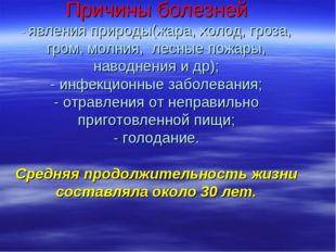 Причины болезней - явления природы(жара, холод, гроза, гром, молния, лесные