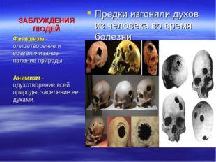 ЗАБЛУЖДЕНИЯ ЛЮДЕЙ Предки изгоняли духов из человека во время болезни Фетишизм