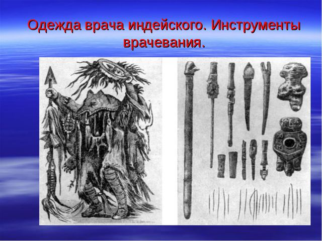 Одежда врача индейского. Инструменты врачевания.