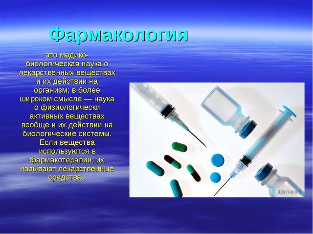 Фармакология это медико-биологическая наука о лекарственных веществах и их де...