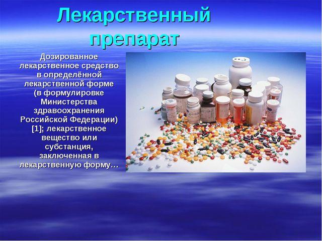 Лекарственный препарат Дозированное лекарственное средство в определённой лек...