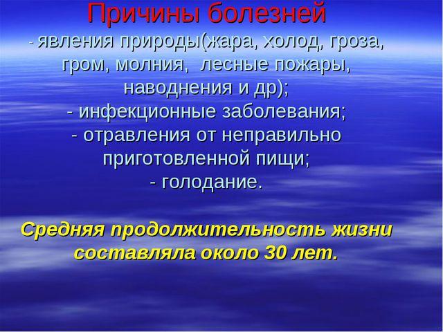 Причины болезней - явления природы(жара, холод, гроза, гром, молния, лесные...