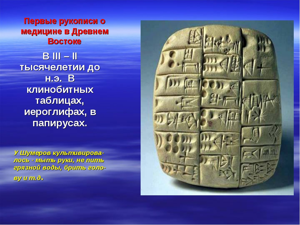 Первые рукописи о медицине в Древнем Востоке В III – II тысячелетии до н.э. В...