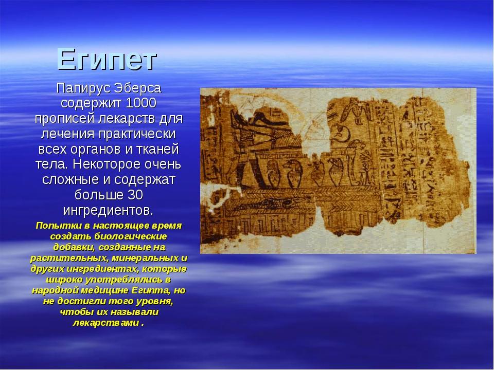 Египет Папирус Эберса содержит 1000 прописей лекарств для лечения практически...