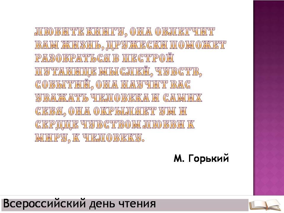 C:\Documents and Settings\VIOLETT\Рабочий стол\Новая папка (2)\День чтения презентация\Слайд8.JPG