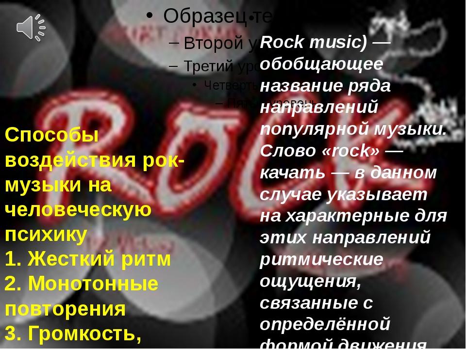 Рок-му́зыка (англ. Rock music) — обобщающее название ряда направлений популя...