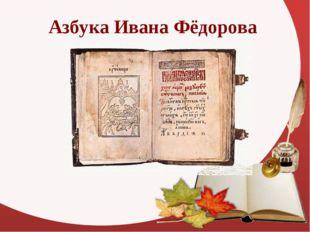 Азбука Ивана Фёдорова