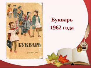 Букварь 1962 года