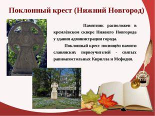 Поклонный крест (Нижний Новгород) Памятник расположен в кремлёвском сквере Ни