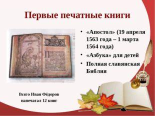 Первые печатные книги «Апостол» (19 апреля 1563 года – 1 марта 1564 года) «Аз