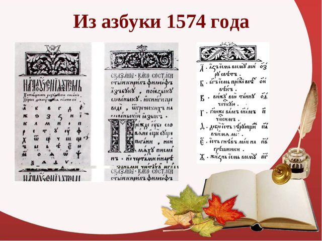 Из азбуки 1574 года