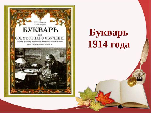 Букварь 1914 года