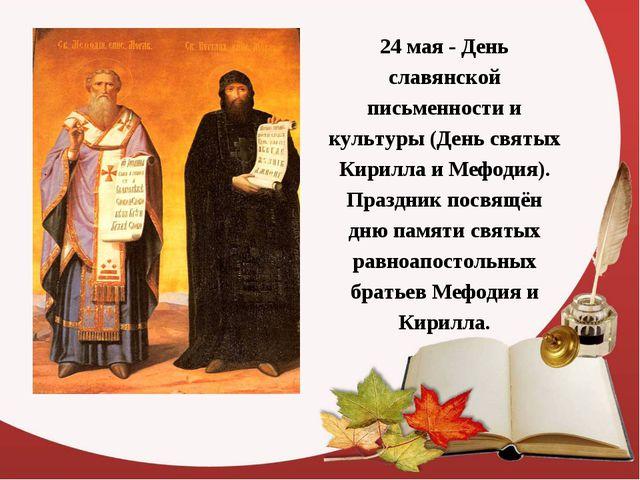 24 мая - День славянской письменности и культуры (День святых Кирилла и Мефод...