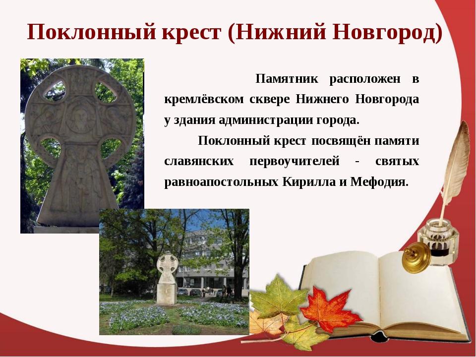 Поклонный крест (Нижний Новгород) Памятник расположен в кремлёвском сквере Ни...