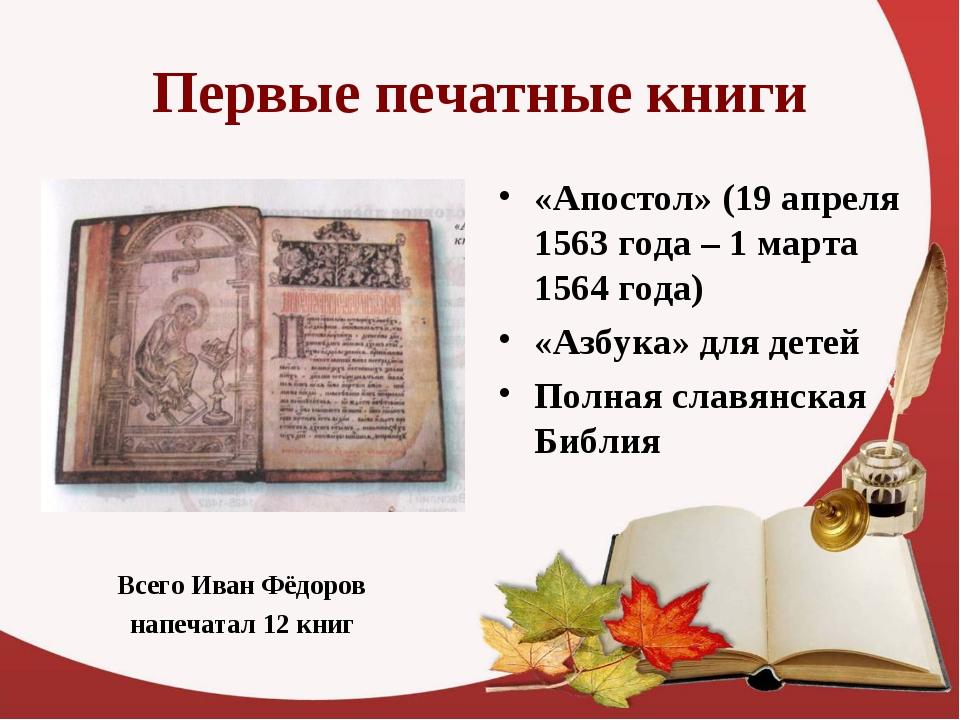 Первые печатные книги «Апостол» (19 апреля 1563 года – 1 марта 1564 года) «Аз...
