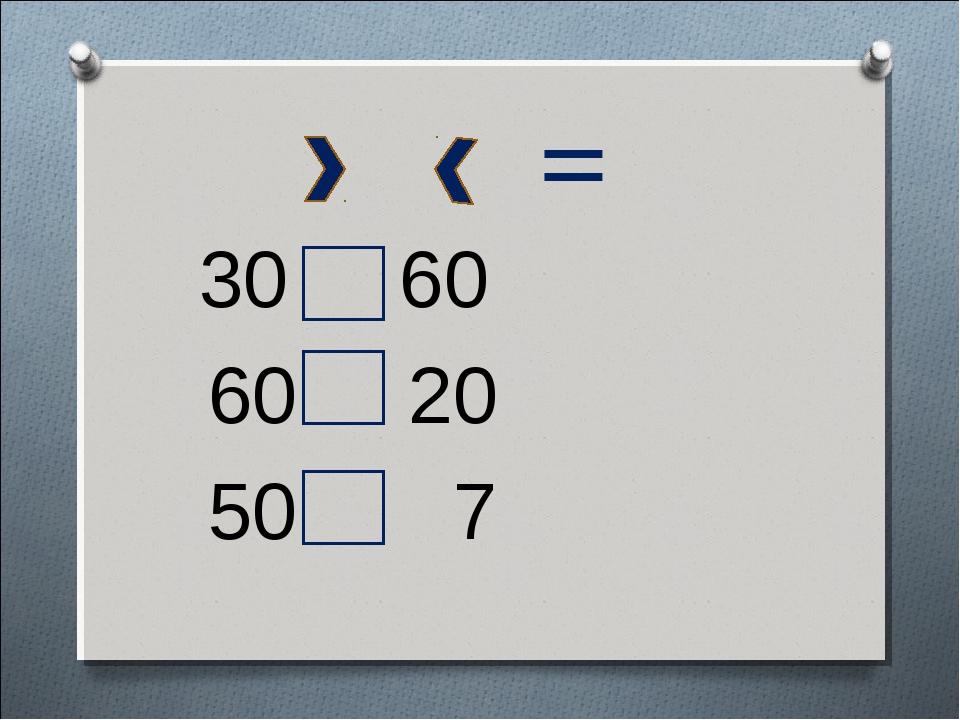 = 30 60 60 20 50 7