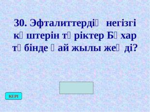 30. Эфталиттердің негізгі күштерін түріктер Бұхар түбінде қай жылы жеңді? (58