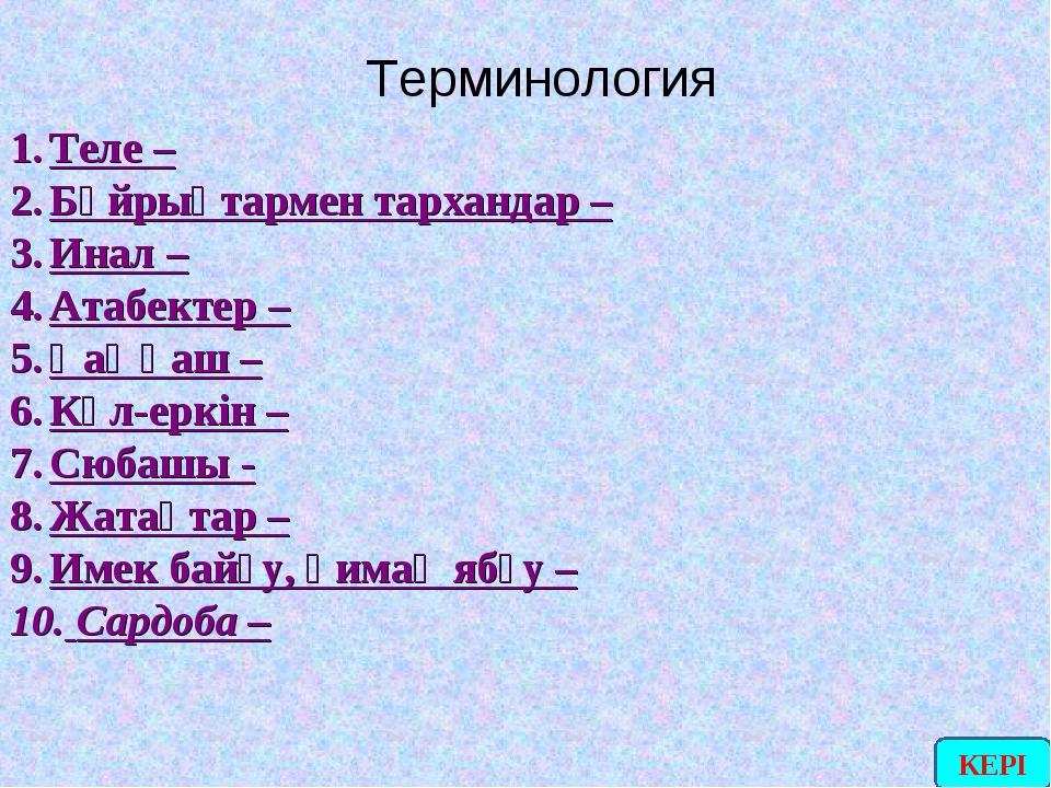 Теле – Бұйрықтармен тархандар – Инал – Атабектер – Қаңқаш – Күл-еркін – Сюбаш...