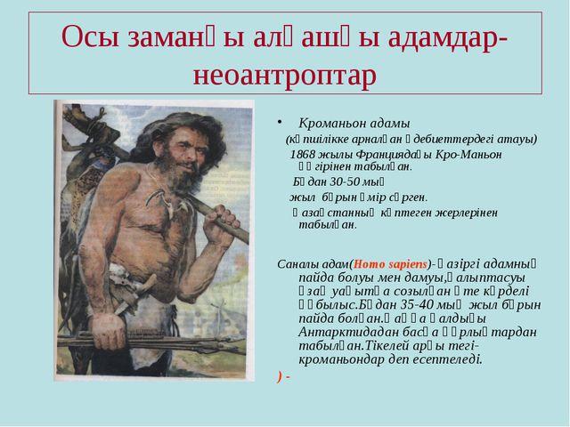 Осы заманғы алғашқы адамдар-неоантроптар Кроманьон адамы (көпшілікке арналған...