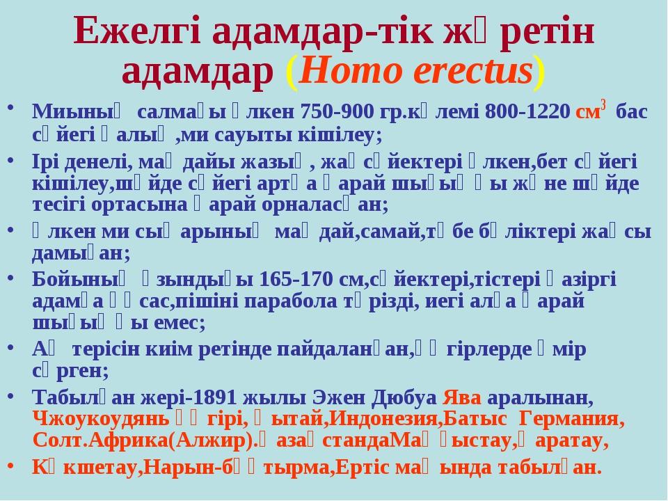 Ежелгі адамдар-тік жүретін адамдар (Homo erectus) Миының салмағы үлкен 750-90...