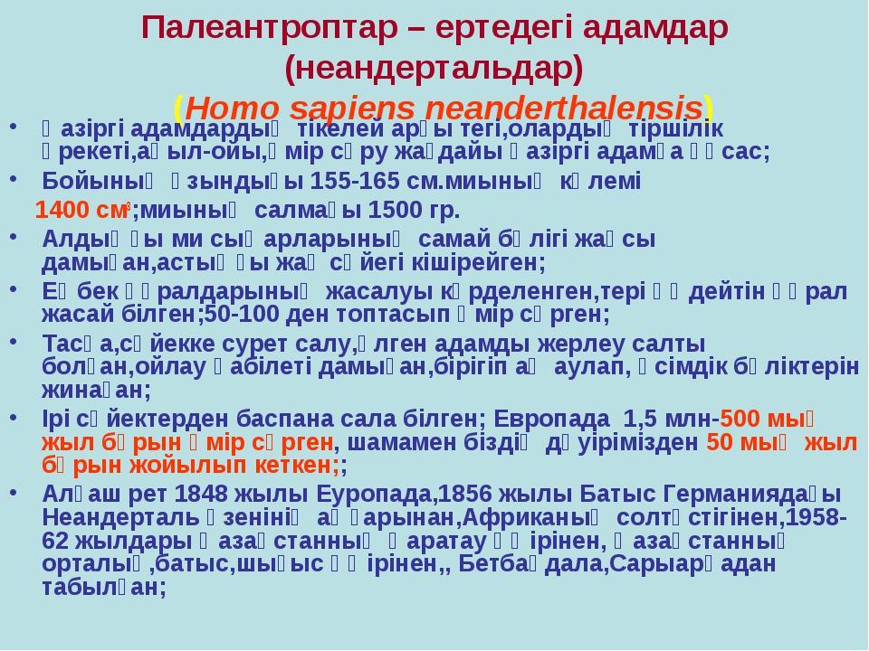 Палеантроптар – ертедегі адамдар (неандертальдар) (Homo sapiens neanderthale...