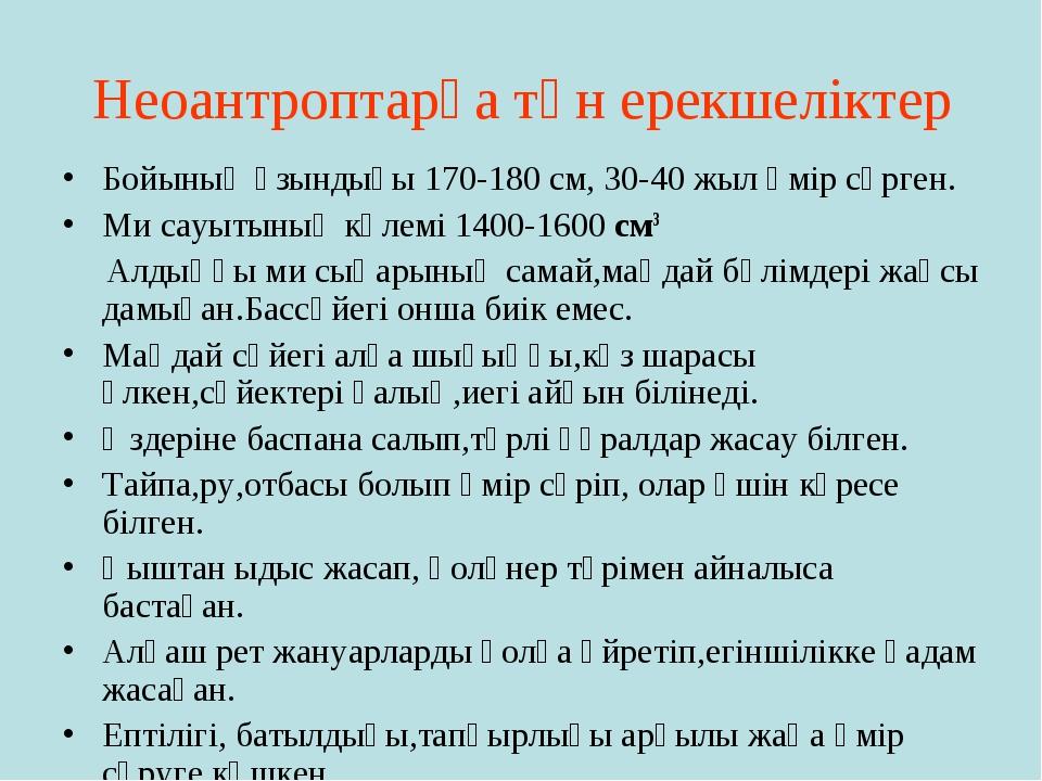 Неоантроптарға тән ерекшеліктер Бойының ұзындығы 170-180 см, 30-40 жыл өмір с...