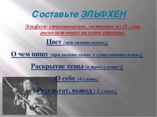 Составьте ЭЛЬФХЕН Цвет (прилагательное); О чем пишу (прилагательное + существ