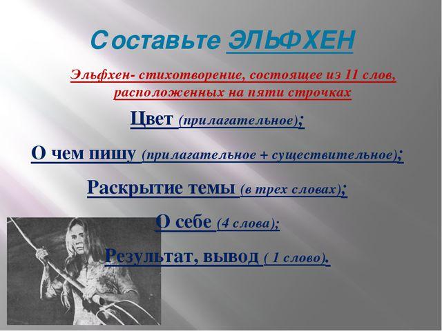 Составьте ЭЛЬФХЕН Цвет (прилагательное); О чем пишу (прилагательное + существ...