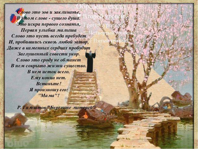 Слово это зов и заклинанье, В этом слове - сущего душа. Это искра первого со...
