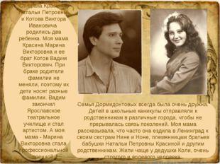 От брака Красиной Натальи Петровны и Котова Виктора Ивановича родились два р