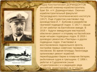 Федор Константинович ДОРМИДОНТОВ российский инженер-кораблестроитель. Брат В