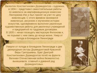 Валентин Константинович Дормидонтов – художник, в1934г.представил самосто