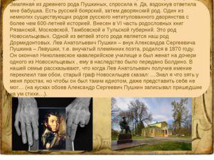 Но почему же в газете написано, что моя мама Марина Викторовна Красина-Земля