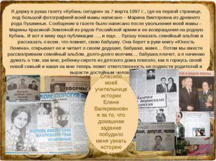Я держу в руках газету «Кубань сегодня» за 7 марта 1997 г., где на первой стр