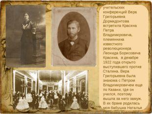 На одной из учительских конференций Вера Григорьевна Дормидонтова встретила К