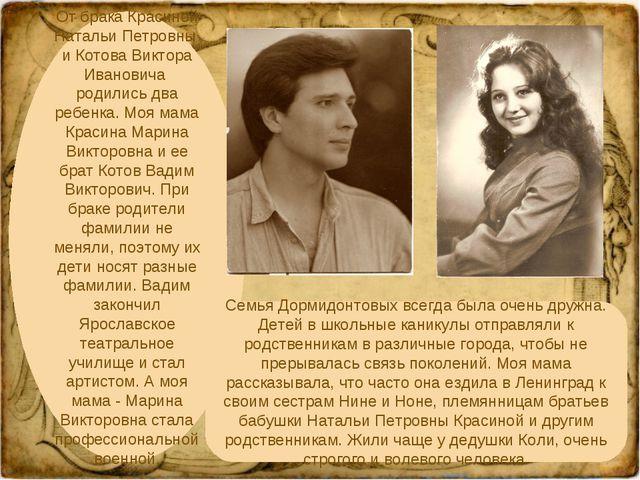 От брака Красиной Натальи Петровны и Котова Виктора Ивановича родились два р...