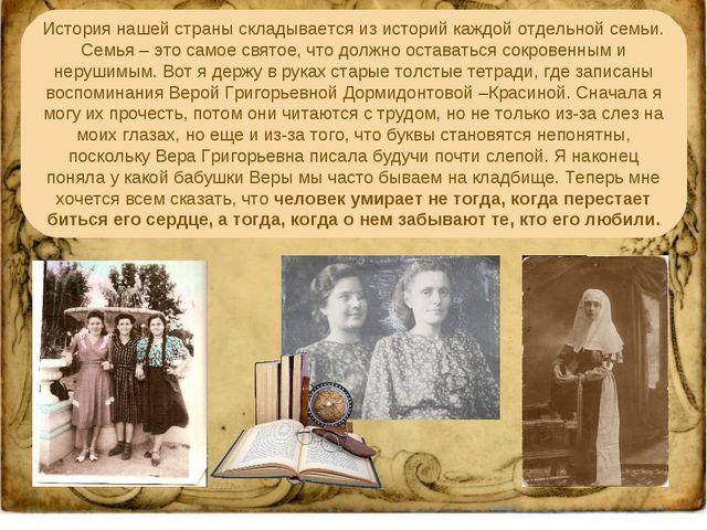 История нашей страны складывается из историй каждой отдельной семьи. Семья –...
