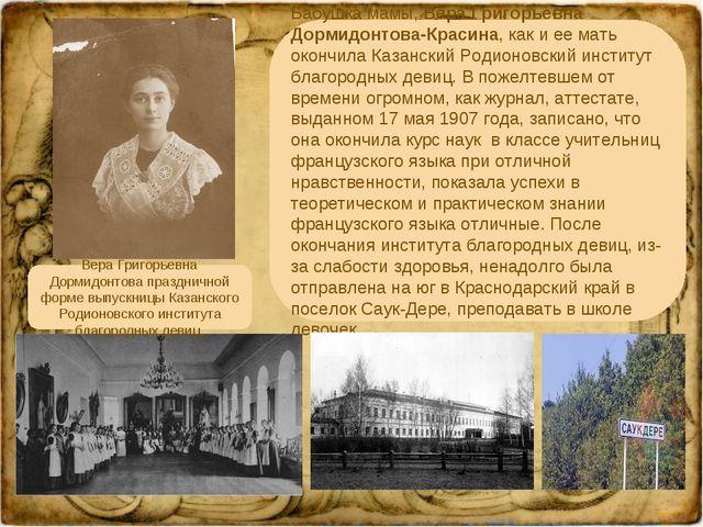 Бабушка мамы, Вера Григорьевна Дормидонтова-Красина, как и ее мать окончила К...