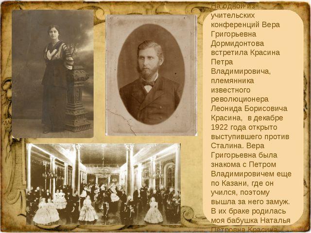 На одной из учительских конференций Вера Григорьевна Дормидонтова встретила К...