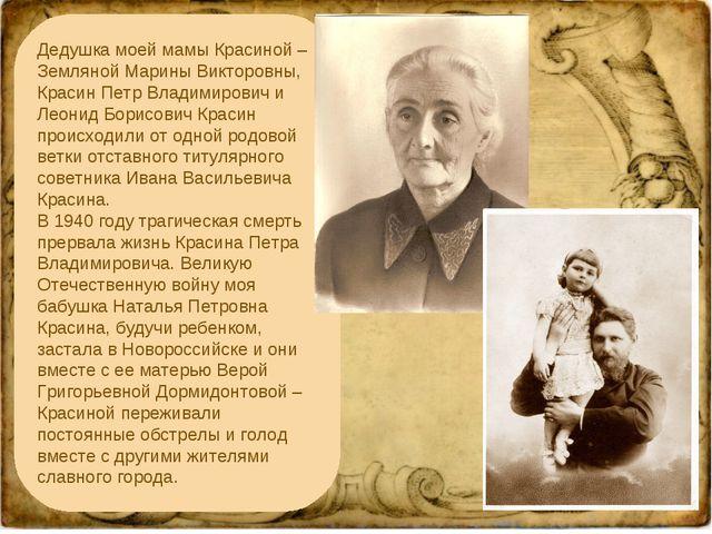Дедушка моей мамы Красиной –Земляной Марины Викторовны, Красин Петр Владимиро...