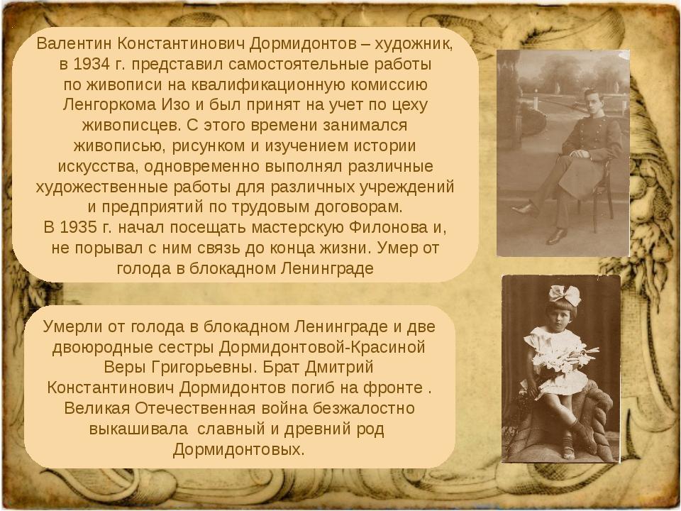 Валентин Константинович Дормидонтов – художник, в1934г.представил самосто...