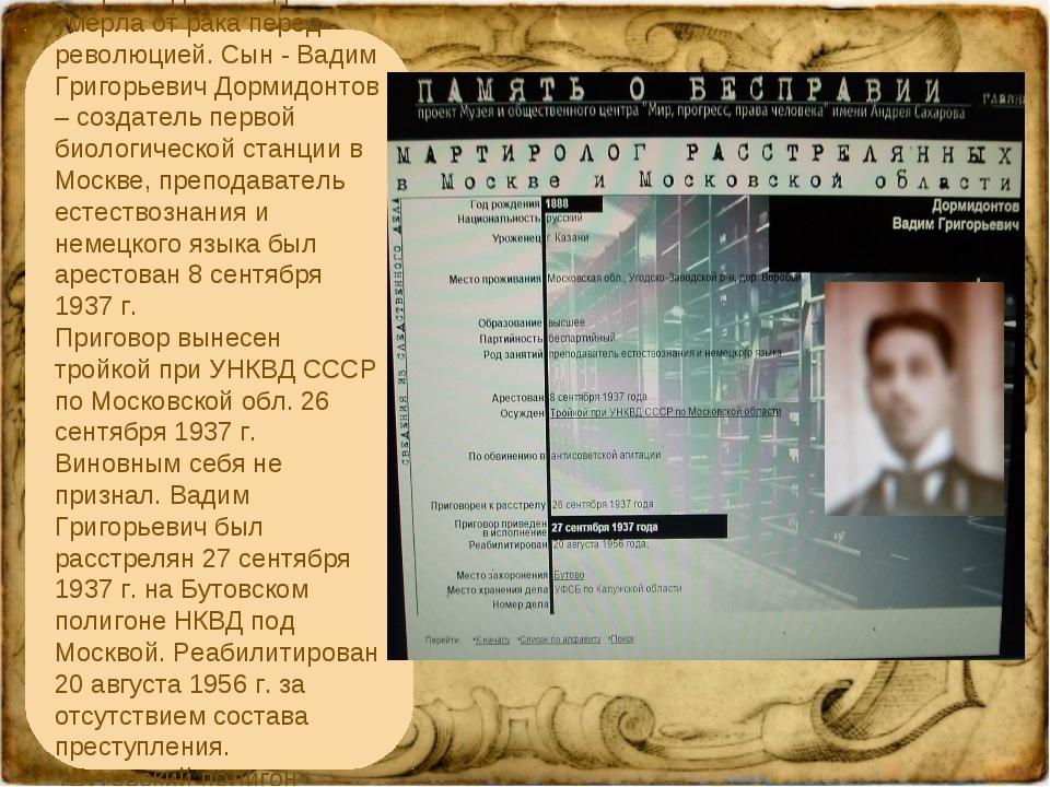 Старшая дочь Людмила умерла от рака перед революцией. Сын - Вадим Григорьевич...