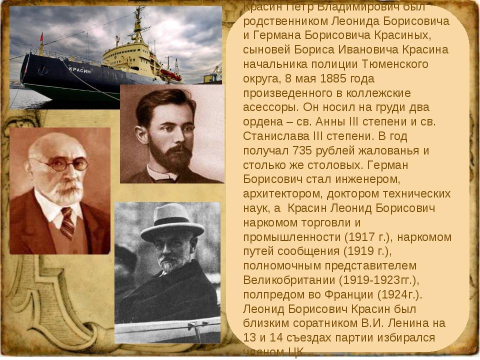 Красин Петр Владимирович был родственником Леонида Борисовича и Германа Борис...