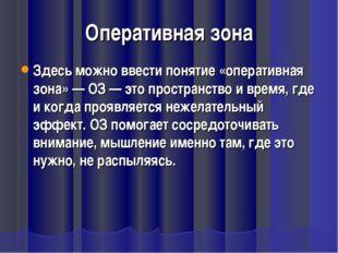 Оперативная зона Здесь можно ввести понятие «оперативная зона» — ОЗ — это про
