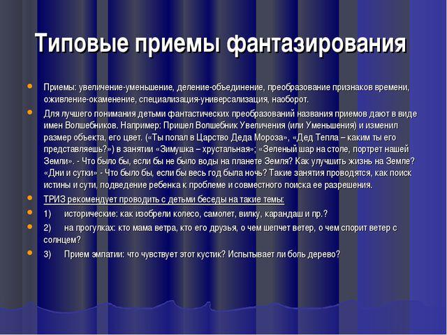 Типовые приемы фантазирования Приемы: увеличение-уменьшение, деление-объедин...