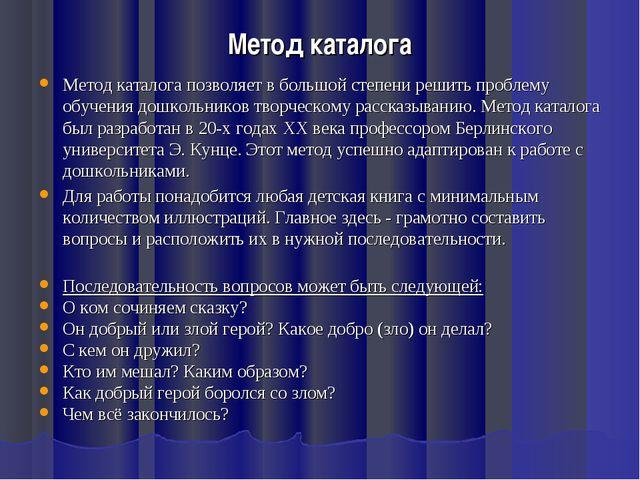 Метод каталога Метод каталога позволяет в большой степени решить проблему обу...