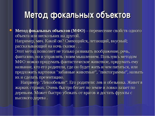 Метод фокальных объектов Метод фокальных объектов (МФО)– перенесение свойств...