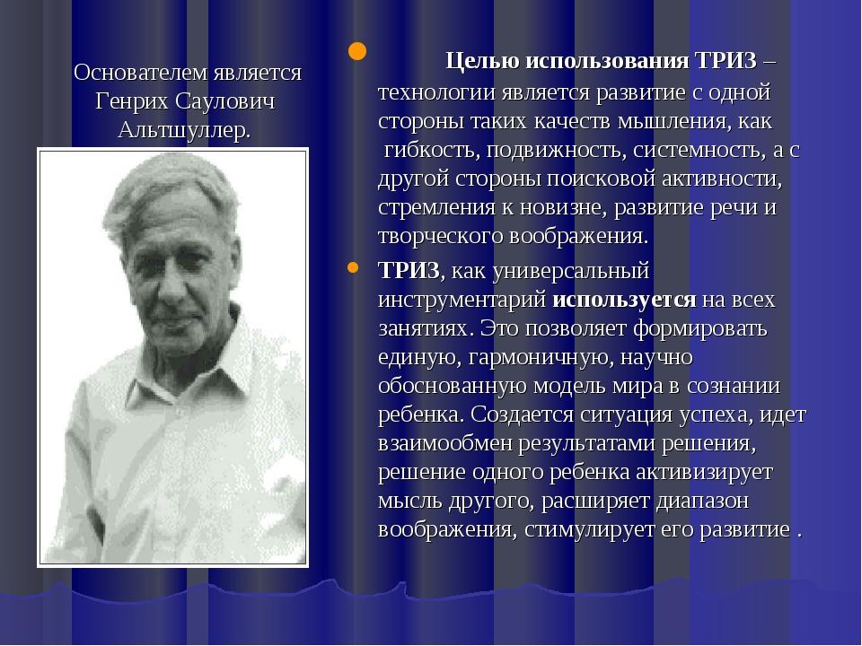 Основателем является Генрих Саулович Альтшуллер. Целью использования...