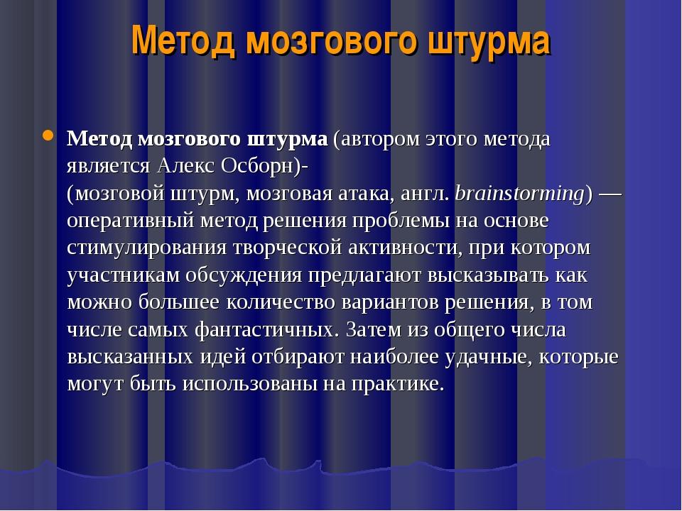 Метод мозгового штурма Метод мозгового штурма (автором этого метода является...